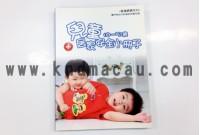 (0-5歲)兒童居家安全小冊子