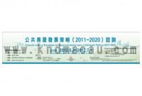 公共房屋發展策略(2011-2020)諮詢