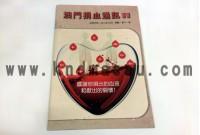 澳門捐血通訊