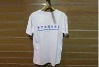 戒煙T shirt - 衛生局