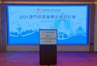 2021澳門呼吸道傳染病研討會講台 - 澳門胸肺病暨防癆協會