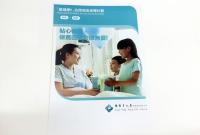 賞健康II住院現金保障計劃