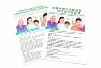 接種季節性流感疫苗