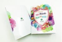預防傳染病健康樂無憂 - 健康日記