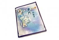 澳門地圖集2019