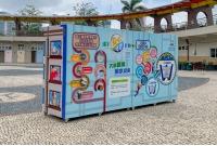 水箱-氹仔海濱休憩區
